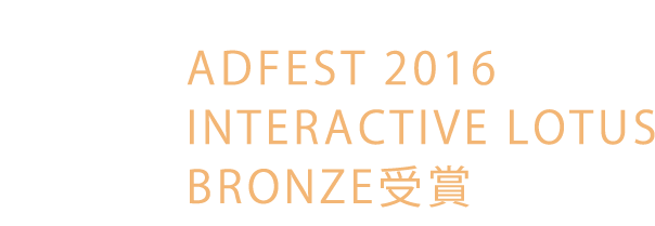 ADFEST 2016 INTERACTIVE LOTUS BRONZE受賞